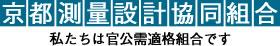 京都測量設計協同組合